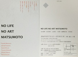 201608NO LIFE NO ART MATSUMOTO.jpeg