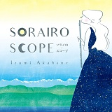 sorairo_scope2017.5.10.JPG